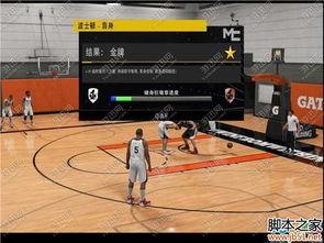 NBA2K16MC模式训练场金币获取攻略