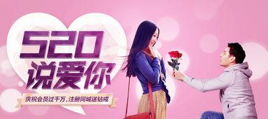 网易同城约会 -520说爱你 获奖名单 网易婚恋交友网站,全国最大