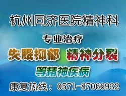 杭州治疗失眠医院