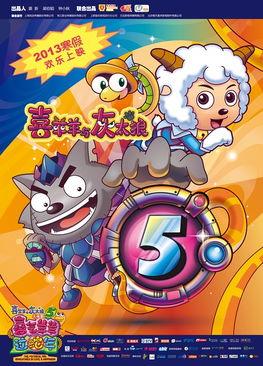 ...13中国动画 喜羊羊与灰太狼之喜气羊羊过蛇年 声音修复高清1280版...