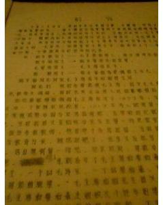 ...为有牺牲多壮志敢叫日月换新天-访杨开慧的哥哥、嫂嫂的谈话记录-...