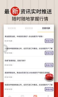 期货模拟app下载 期货模拟手机版下载 手机期货模拟下载