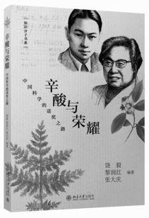 描写力与美的美句-《辛酸与荣耀:中国科学的诺奖之路》,饶毅、黎润红、张大庆编著,...