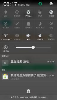 ...o r11手机怎么关闭GPS