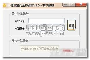清空QQ空间留言板工具 一键删除空间留言软件1.0 免费最新版