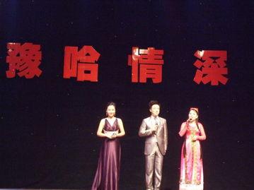 河南歌舞演艺集团哈密歌舞团联合到焦作慰问演出