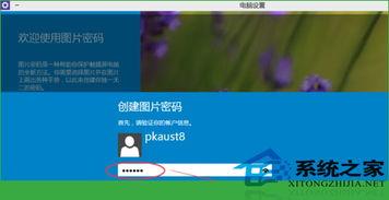 Windows10设置图形开机密码即安全又个性
