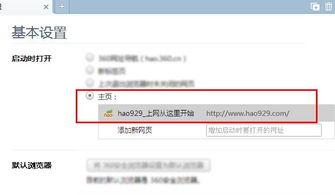 hao929网址之家 如何在360浏览器 傲游 搜狗等浏览器中设hao929为主...