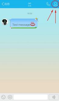 手机QQ怎么删除聊天记录