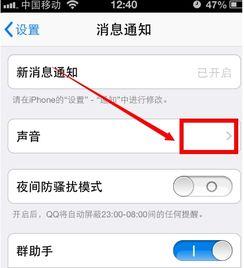 手机QQ群消息有声音提醒怎么关闭