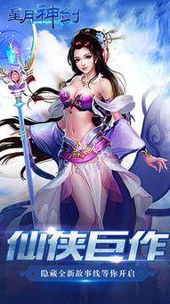 星月神剑手游下载 星月神剑游戏下载v1.0.0 安卓最新版