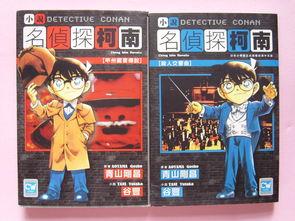 名侦探柯南小说全集谁有啊
