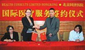 北京同济医院签订国际医疗服务协议
