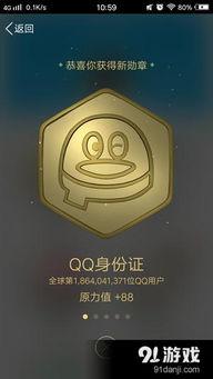 QQ身份证怎么更换 QQ身份证绑定怎么解除