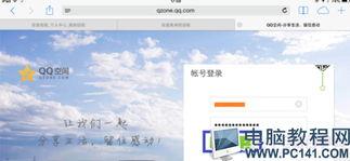 3.打开 QQ 空间以后,在页面上点击