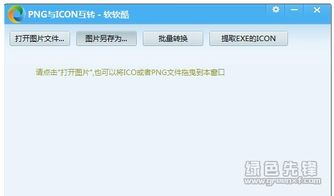 PNG与ICON互转 png转icon格式工具 V1.2 绿色中文版软件下载