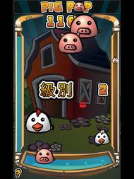 点击小猪下载 Pig Pop下载 点击小猪 iPhone iPad版下载