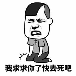 我求求你了快去死吧-表情 表情包 求求你 搜狐娱乐 搜狐网 表情