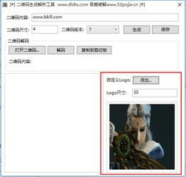...保存】按钮保存制作的二维码图片-吾爱二维码生成工具下载 v1.0 免...