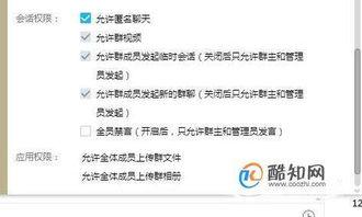 QQ群里面怎么匿名发送消息