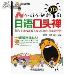 缩小放大-不可不知的316句日语口头禅118