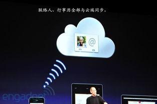 ...、图片、音乐、视频,甚至连在App St?-WWDC2011 苹果免费云服...