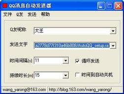 QQ消息自动发送器 软件界面图
