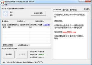亿鸟免小号QQ空间说说刷赞器 刷空间访问量 V5.3 绿色免费版