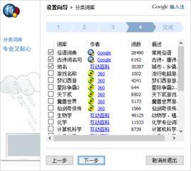 谷歌拼音下载 谷歌拼音输入法官方下载