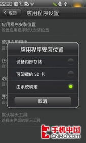 ...的应用程序设置界面-联想乐Phone S1深度体验