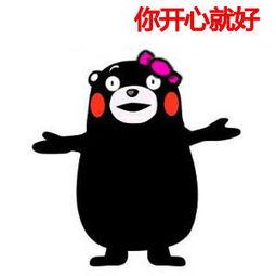 表情 熊本熊摊手表情 你开心就好 九蛙图片 表情