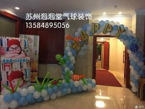 ...产品信息是由【苏州泡泡堂气球装饰】提供的.-苏州周岁生日布置气...