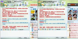 超简单的QQ群内广告推广