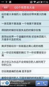 QQ个性签名大全 安卓版下载 网络工具 安卓软件 安卓应用 -QQ个性签...