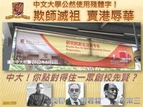 汉语专有名词有哪些-...有网民抨击香港中文大学使用简体字标志-香港博士入学考生抱怨简体...