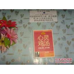 励志经典 心灵鸡汤 文泉教育类50404 4