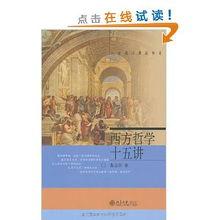西方哲学十五讲-一神宗教与中国传统文化