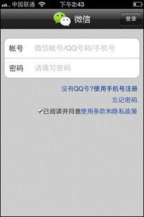 ... 微信 注册和登陆界面 -用户交互 功能及易用性 苹果软件资讯