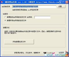 一键清除QQ垃圾(QQ垃圾清理软件)帮助你清除QQ聊天记录中的图...