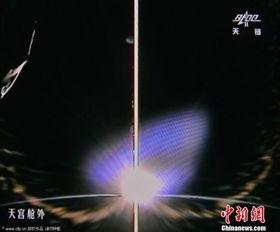 ...神舟十号看到的太空奇异眩光.(视频截图)图片来源:CFP视觉中...
