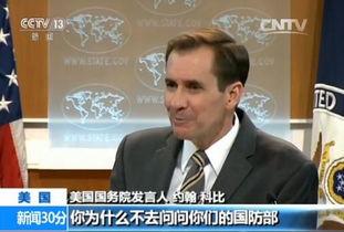 柯比:她来自于政府媒体,并不是独立公正的.-美国务院发言人被俄...