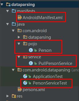 Pull方式解析XML