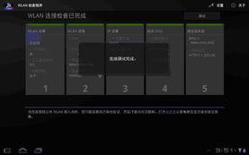 WLAN检查程序的使用