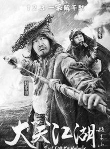 好好日炮-12月3日上演、打响国产贺岁档第一炮的《大笑江湖》着实引人注目—...