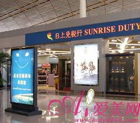 上海机场免税店购物攻略