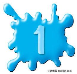 1一10数字卡通简笔画-蓝色爆炸形里的数字1图片免费下载 编号840773...