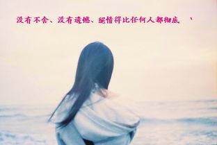 悲伤的图片带文字的女生 爱和爱过差一个字却没了整个曾经
