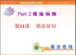...第11讲 状语从句 新人教版广东专用