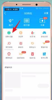 手机QQ中使用红包充值话费的具体操作