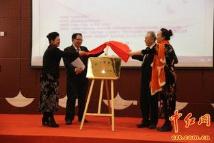...治国(右二)、萧鸣(左二)为中国萧军研究会东方女学委员会揭牌...